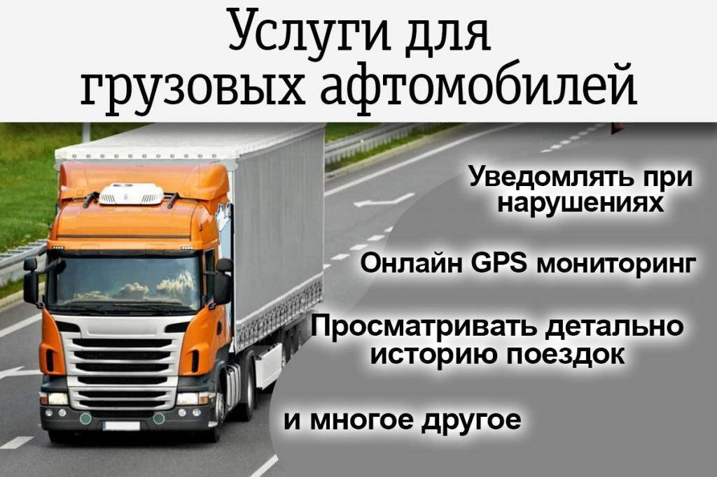 GPS трекер маяк в Казахстане.