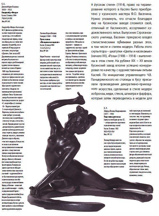Стиль модерн в уральском литье из чугуна - *.pdf