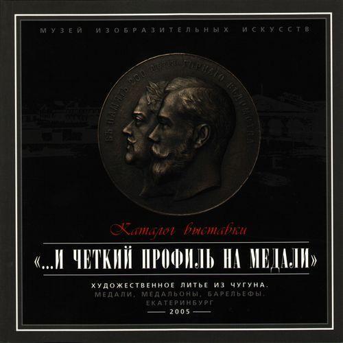 Художественное литье из чугуна. Медали, медальоны, барельефы - *.pdf