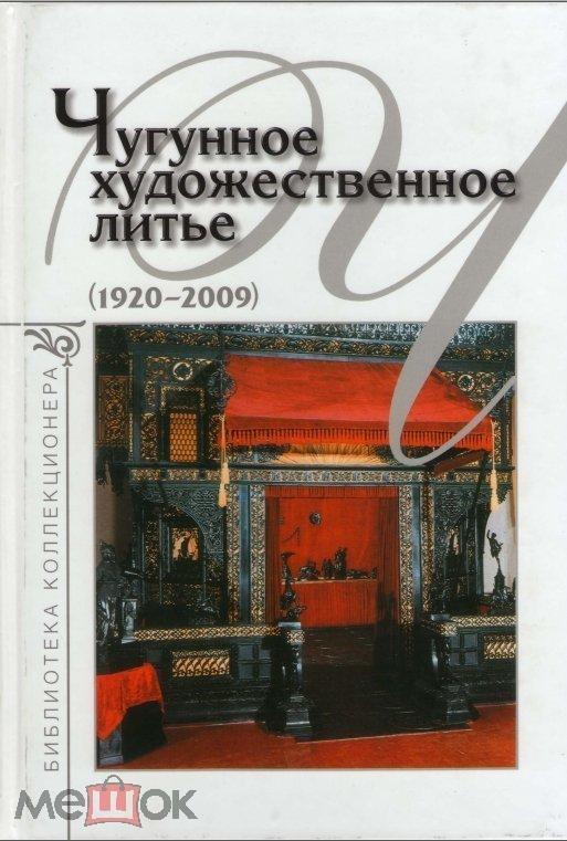 Чугунное художественное литье 1920-2009 - *.pdf
