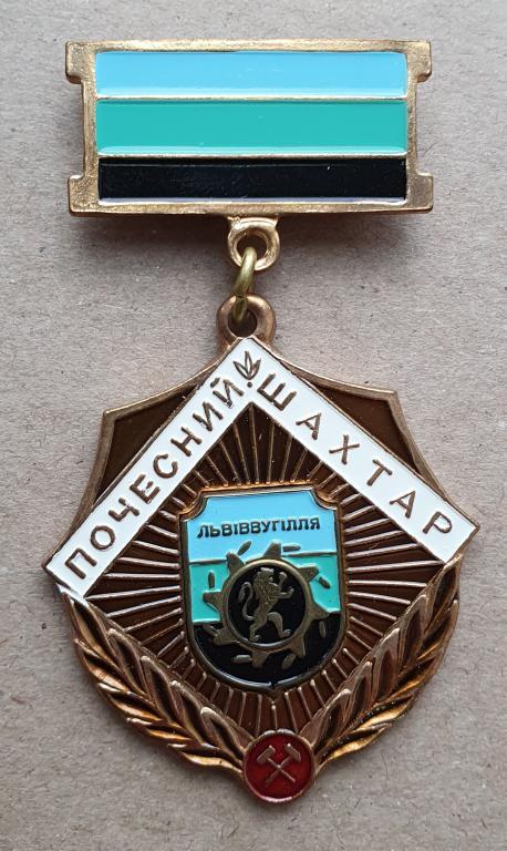 Почетный шахтер Украина Тяжелый латунь, красивый знак