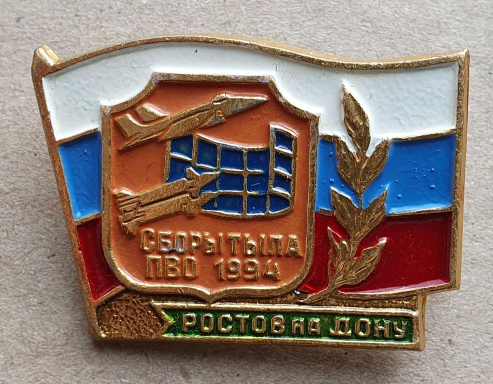 Сборы тыла ПВО 1994г.