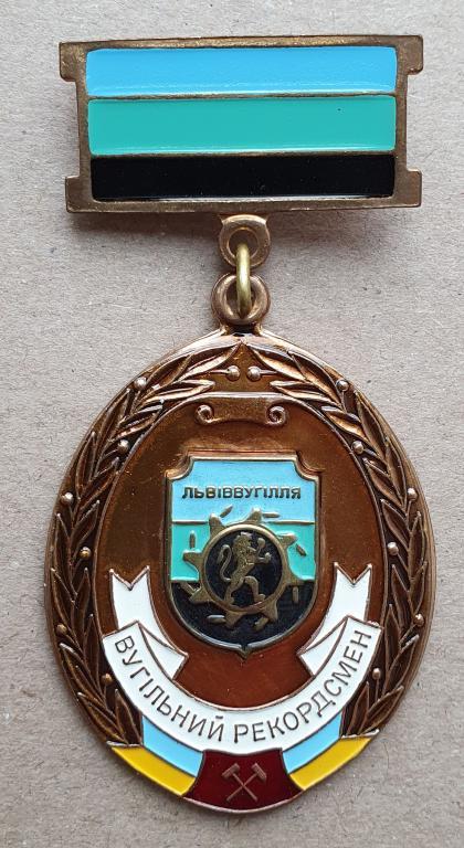 Угольный рекордсмен Украина Тяжелый латунь, красивый знак