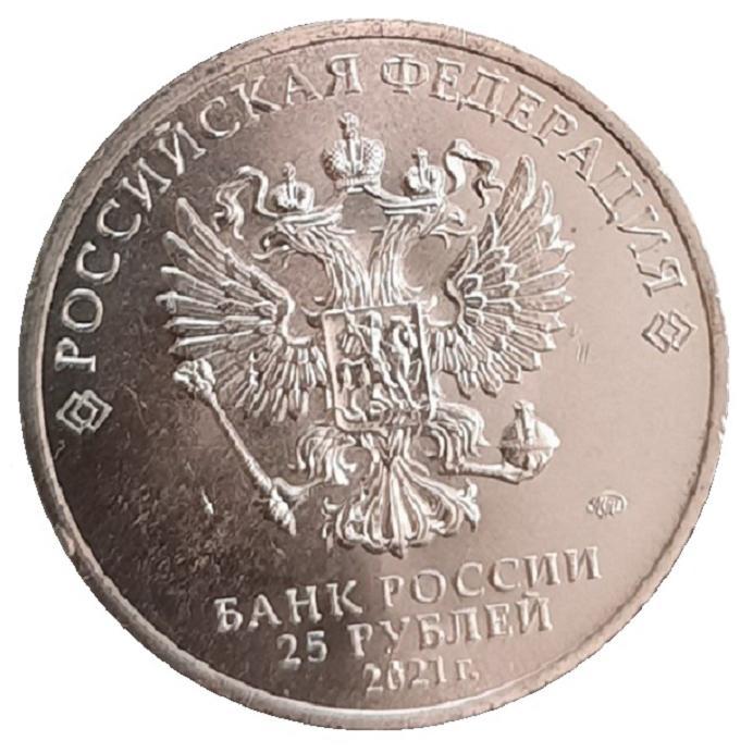 Россия 25 рублей 2021 года UNC «Советская - Российская мультипликация - Умка»