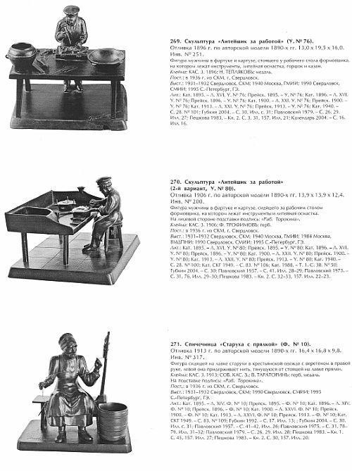 Художественное литье XIX-XX веков - *.pdf