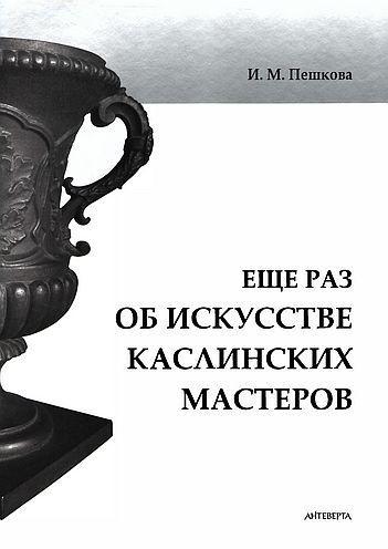 Еще раз об искусстве Каслинских мастеров - *.pdf